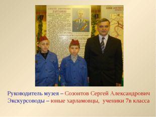 Руководитель музея – Созонтов Сергей Александрович Экскурсоводы – юные харлам