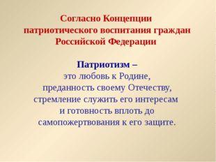 Согласно Концепции патриотического воспитания граждан Российской Федерации Па