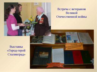 Встреча с ветераном Великой Отечественной войны Выставка «Город-герой Сталинг