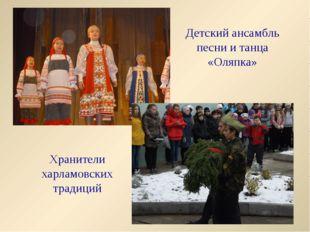 Детский ансамбль песни и танца «Оляпка» Хранители харламовских традиций