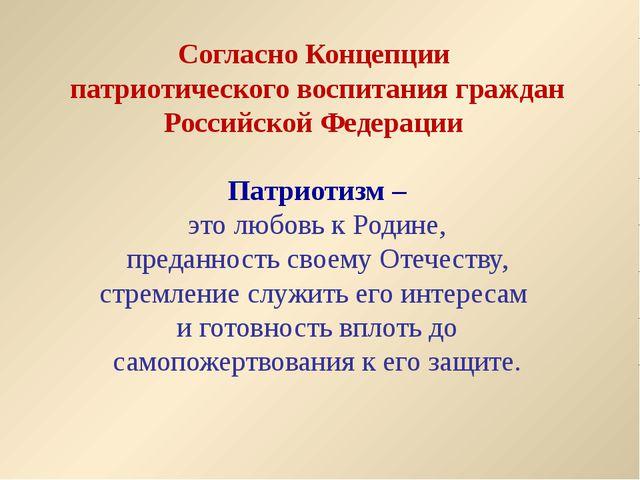 Согласно Концепции патриотического воспитания граждан Российской Федерации Па...