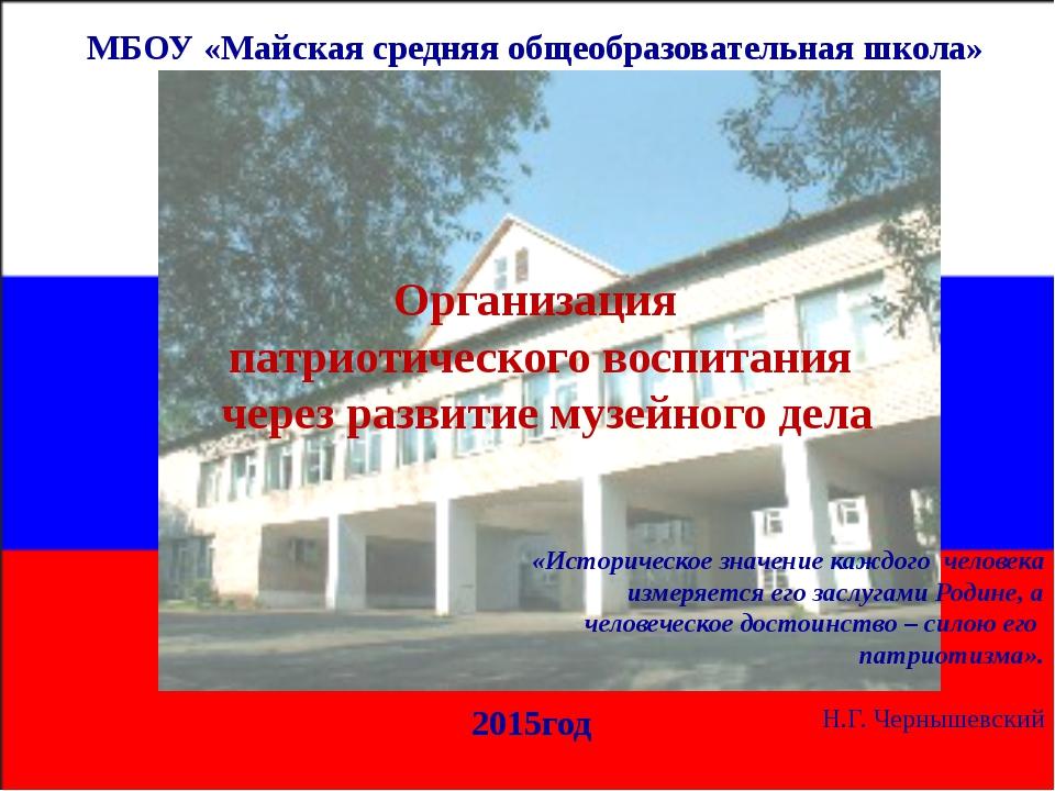 МБОУ «Майская средняя общеобразовательная школа» 2015год Организация патриоти...