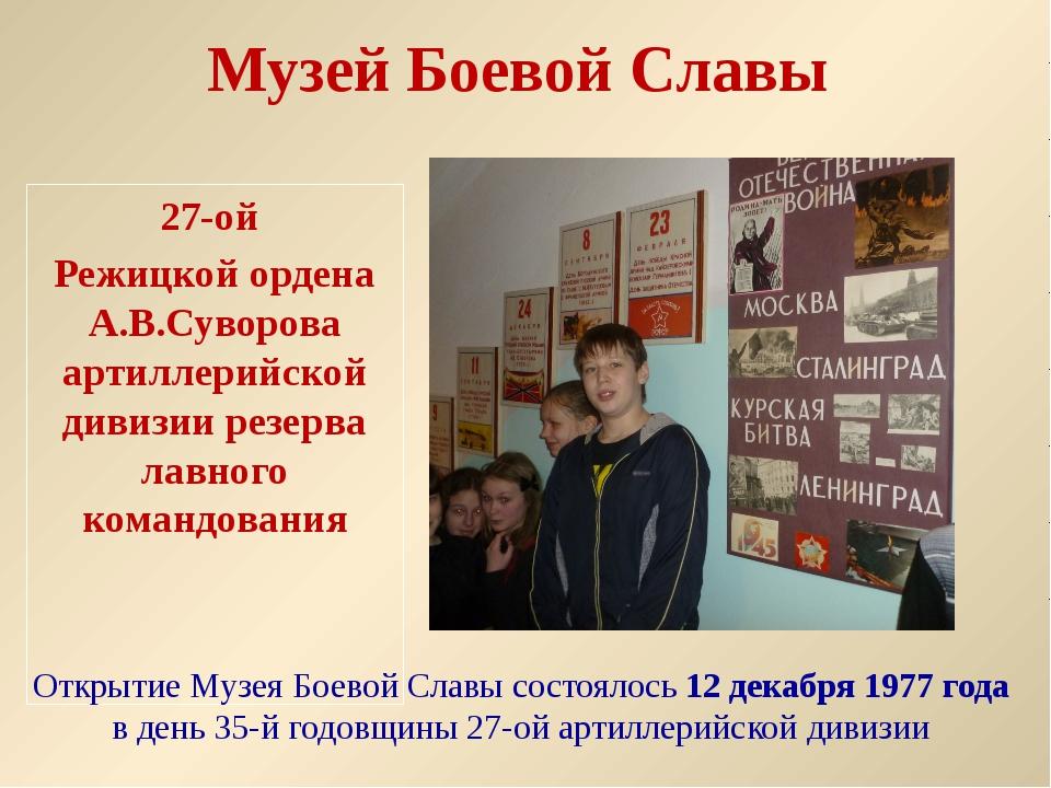 Музей Боевой Славы 27-ой Режицкой ордена А.В.Суворова артиллерийской дивизии...