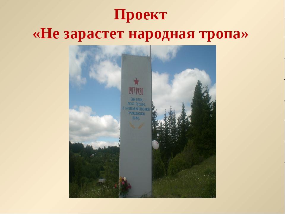 Проект «Не зарастет народная тропа»