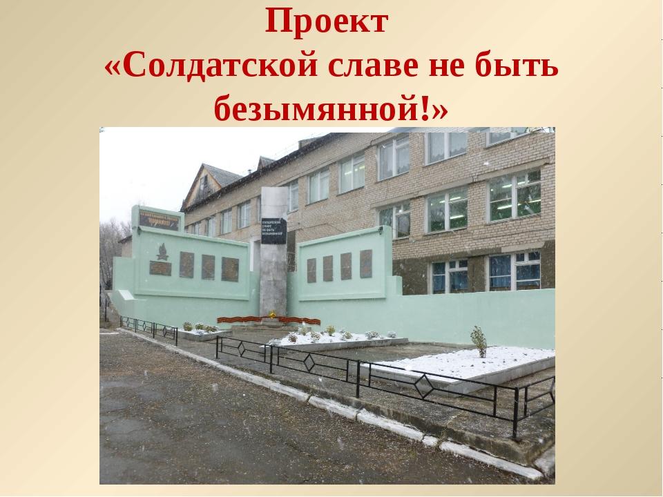 Проект «Солдатской славе не быть безымянной!»