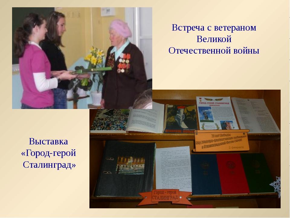 Встреча с ветераном Великой Отечественной войны Выставка «Город-герой Сталинг...