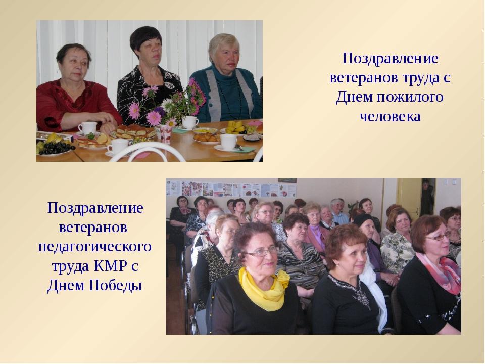 Ветеранам педагогического труда поздравления с