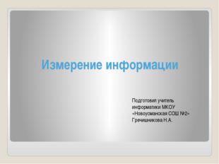Измерение информации Подготовил учитель информатики МКОУ «Новоусманская СОШ №