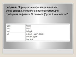 Задача 4:Определить информационный вес словасимвол, считая что в используе