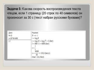 Задача 5:Какова скорость воспроизведения текста чтецом, если 1 страницу (20
