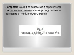 Логарифмчислаbпо основаниюaопределяется какпоказатель степени, в котор