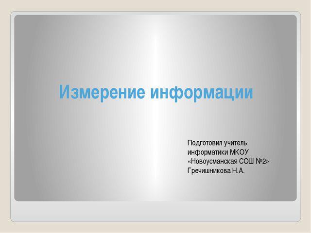 Измерение информации Подготовил учитель информатики МКОУ «Новоусманская СОШ №...