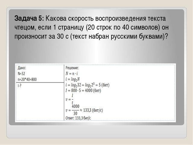 Задача 5:Какова скорость воспроизведения текста чтецом, если 1 страницу (20...