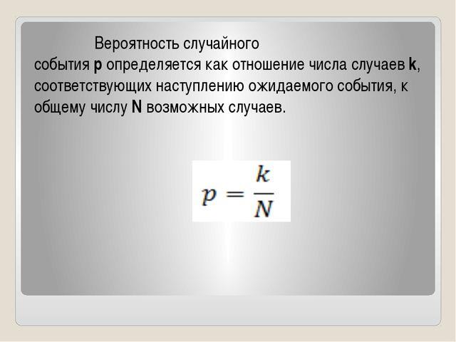 Вероятность случайного событияpопределяется как отношение числа случаевk,...