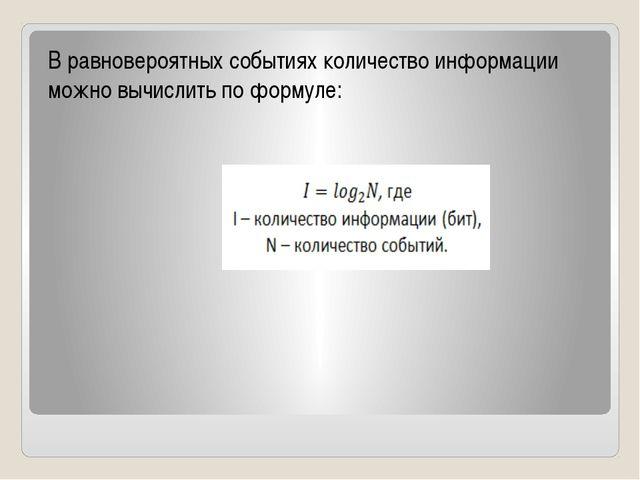 Вравновероятныхсобытиях количество информации можно вычислить по формуле:
