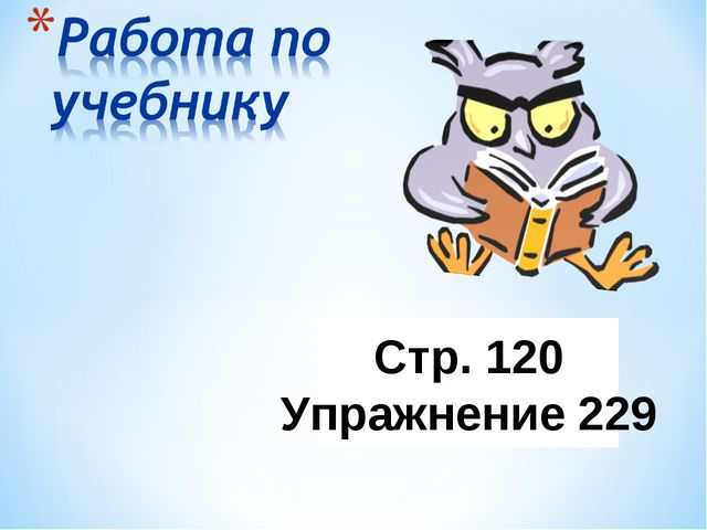 Стр. 120 Упражнение 229