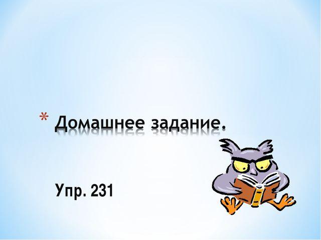 Упр. 231