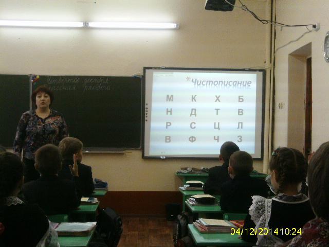 C:\Users\user\Desktop\Для сайта\фотографии с уроков\открытый урок 3 класс русский язык\IMAG0056.JPG