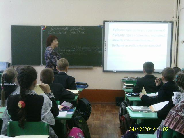 C:\Users\user\Desktop\Для сайта\фотографии с уроков\открытый урок 3 класс русский язык\IMAG0078.JPG