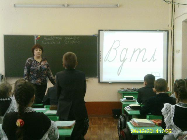 C:\Users\user\Desktop\Для сайта\фотографии с уроков\открытый урок 3 класс русский язык\IMAG0058.JPG