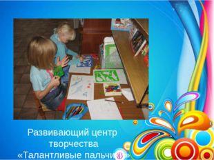 Развивающий центр творчества «Талантливые пальчики»