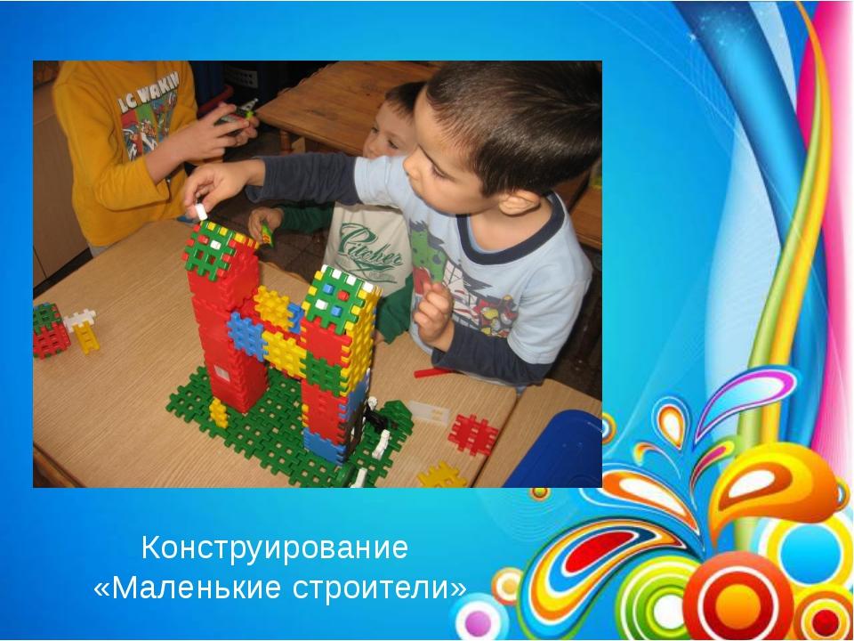 Конструирование «Маленькие строители»
