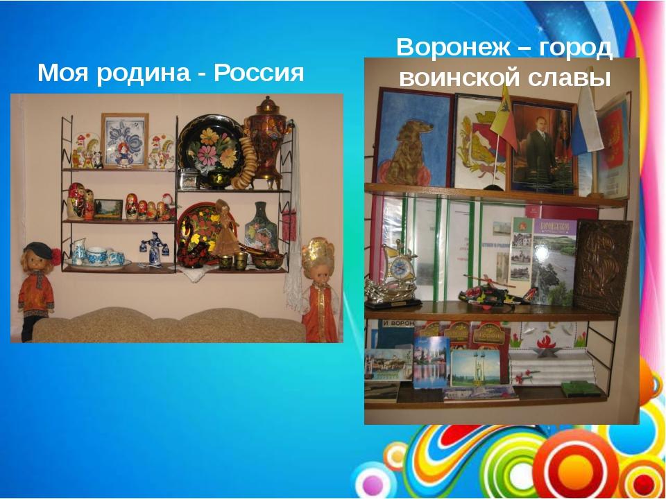 Моя родина - Россия Воронеж – город воинской славы