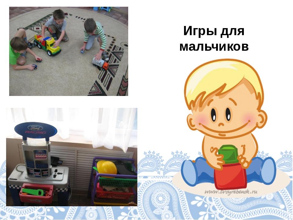 Игры для мальчиков