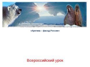 «Арктика – фасад России» Всероссийский урок