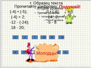 Прочитайте шифровку: (-4)  (-5); 3  (-8); (-4) + 2; 14 : 2; -12 - (-24); -
