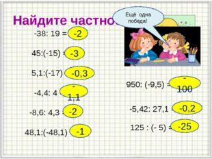 Найдите частное -38: 19 = 45:(-15) = 5,1:(-17) = -4,4: 4 = -8,6: 4,3 = 48,1:(