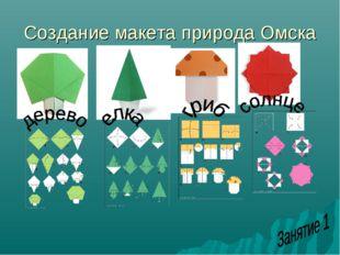 Создание макета природа Омска