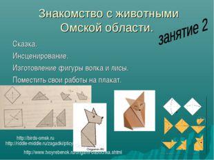 Знакомство с животными Омской области. Сказка. Инсценирование. Изготовление
