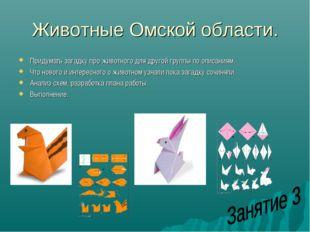 Животные Омской области. Придумать загадку про животного для другой группы по