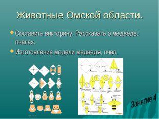 Животные Омской области. Составить викторину. Рассказать о медведе, пчелах. И