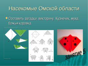 Насекомые Омской области Составить загадки, викторину. Кузнечик, муха, божья