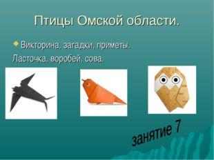 Птицы Омской области. Викторина, загадки, приметы. Ласточка, воробей, сова.