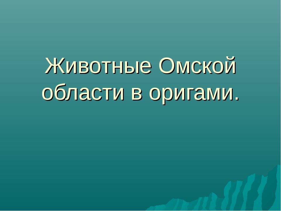 Животные Омской области в оригами.