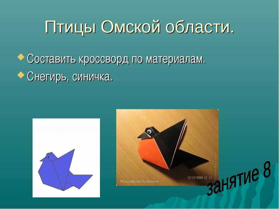Птицы Омской области. Составить кроссворд по материалам. Снегирь, синичка.