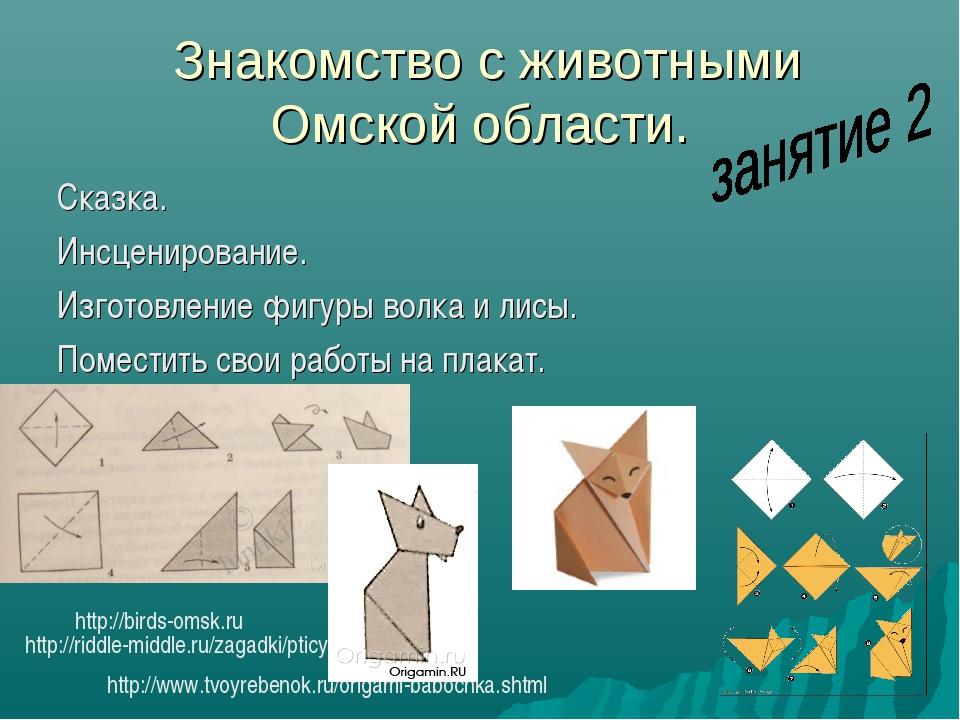 Знакомство с животными Омской области. Сказка. Инсценирование. Изготовление...
