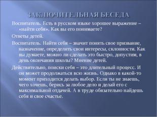Воспитатель. Есть в русском языке хорошее выражение – «найти себя». Как вы ег