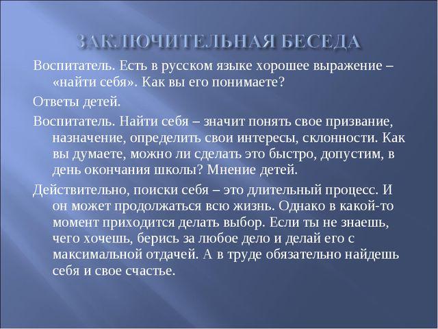 Воспитатель. Есть в русском языке хорошее выражение – «найти себя». Как вы ег...