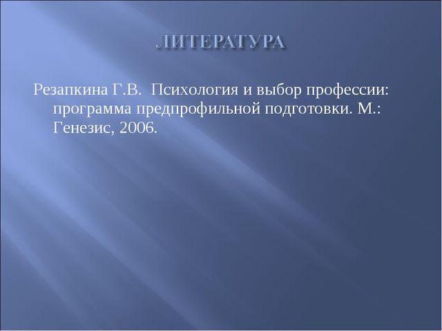 Резапкина Г.В. Психология и выбор профессии: программа предпрофильной подгото...