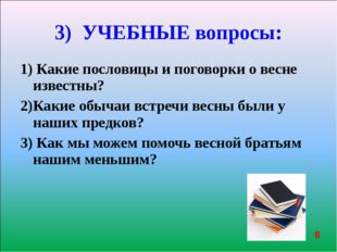 1) Какие пословицы и поговорки о весне известны? 2)Какие обычаи встречи весны