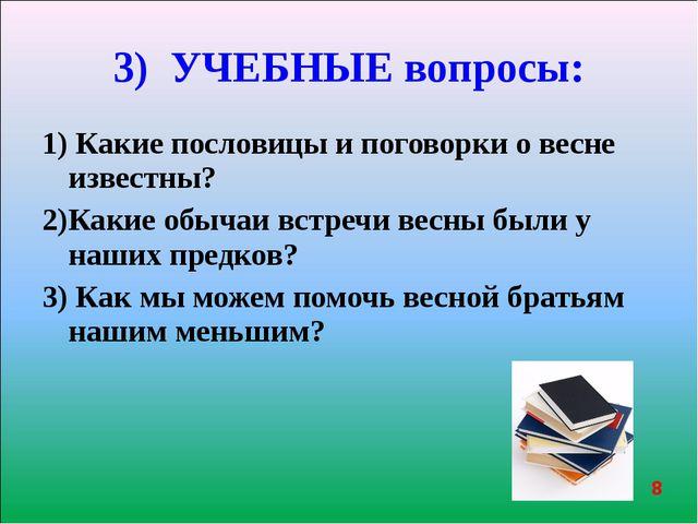 1) Какие пословицы и поговорки о весне известны? 2)Какие обычаи встречи весны...