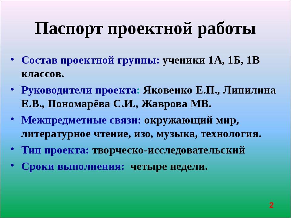 Паспорт проектной работы Состав проектной группы: ученики 1А, 1Б, 1В классов....