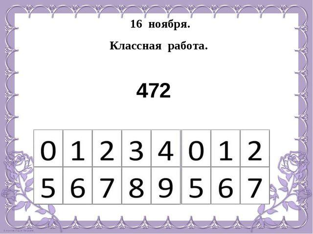 Работа по теме урока: 5061 4305 1000 12005