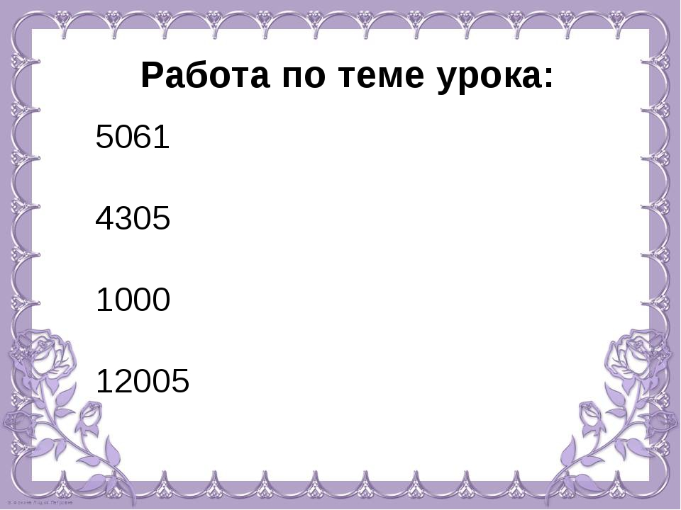 У Лены есть 250 рублей, и ей нужно купить два йогурта и две пачки масла . Лен...