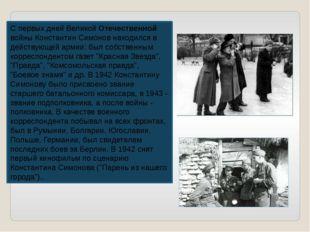 С первых дней Великой Отечественной войны Константин Симонов находился в дейс