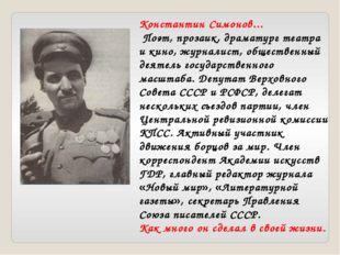 Константин Симонов… Поэт, прозаик, драматург театра и кино, журналист, общест